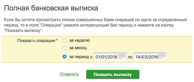 Сбербанк Онлайн выписка за год