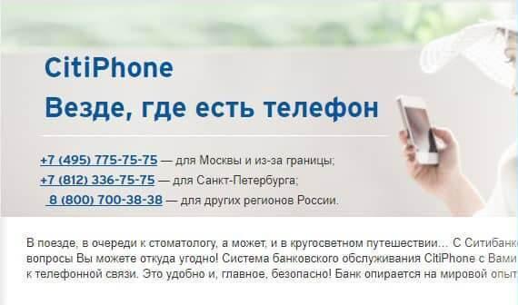 Ситибанк – телефон горячей линии