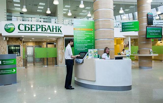 В отделение банка