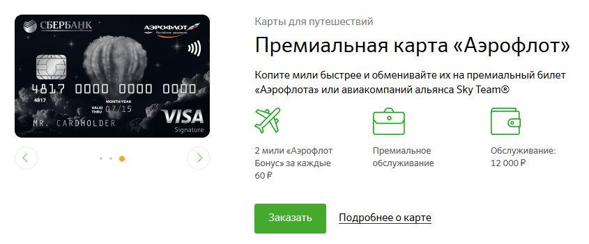 Валютная карта Сбербанка открыть