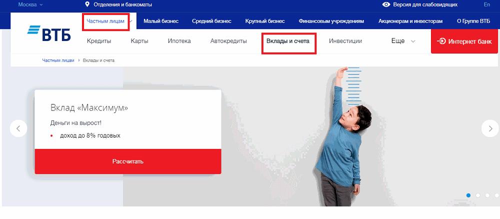 Изображение - Как открыть счет в втб для физического лица vklady-i-scheta