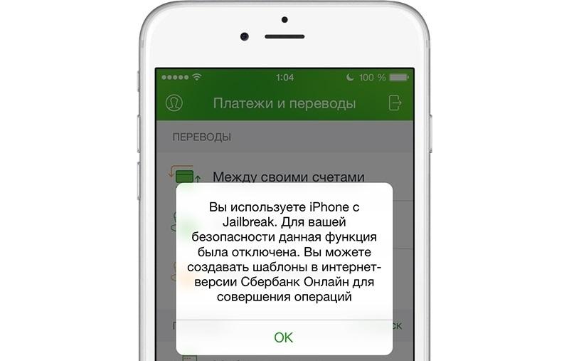 Возможно ли изменить шаблон в Сбербанке через Apple iPhone