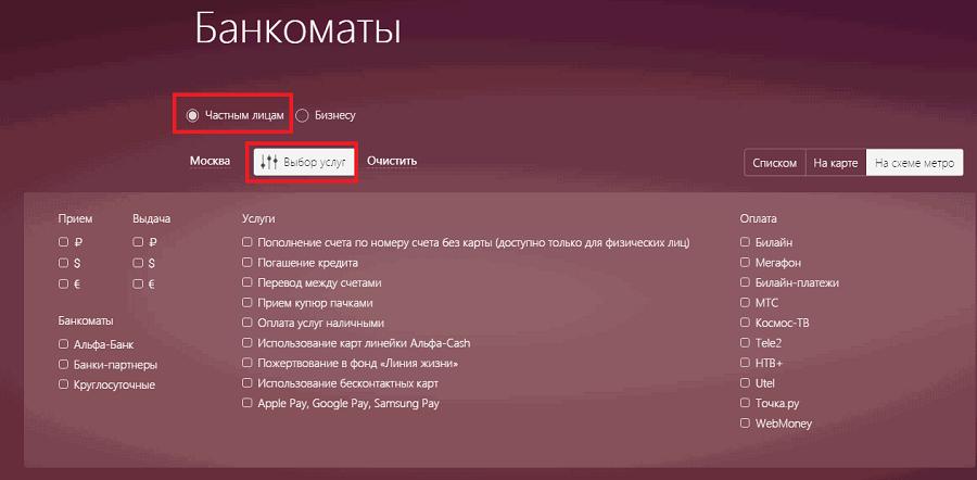 Изображение - Как пополнить карту альфа-банка через терминал vybor-uslugi