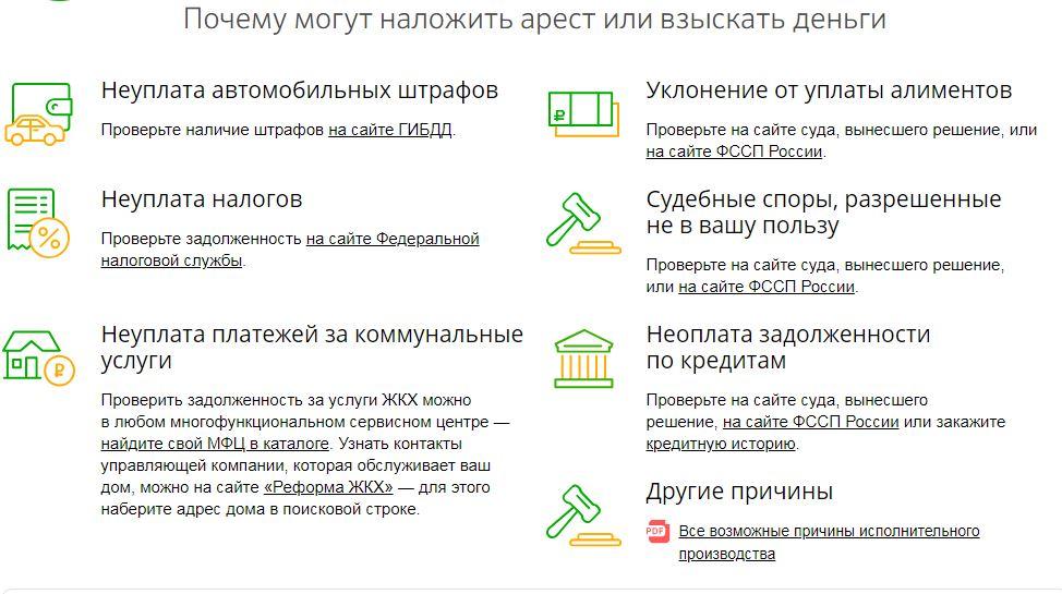 Как найти пристава который наложил арест на счет в банке судебные пристава алтайский край узнать долг