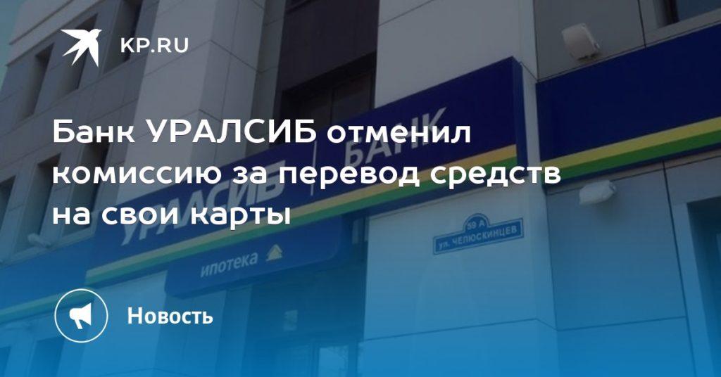 Банк УРАЛСИБ отменил комиссию