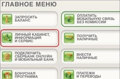 Изображение - Как узнать номер своей карты сбербанка через мобильный банк bankomat-6