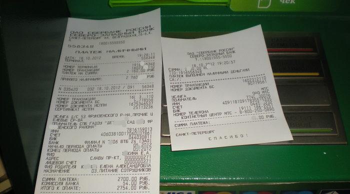 Изображение - Как распечатать чек в сбербанк онлайн через банкомат chek-2
