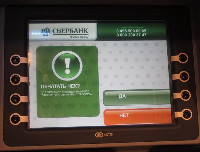 Изображение - Как распечатать чек в сбербанк онлайн через банкомат chek-5