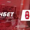 """Порядок пополнения счета на """"Фонбет"""" через карту Сбербанка"""