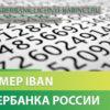 IBAN Сбербанка России: что означает и как узнать