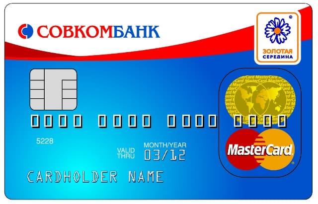 Идентификационная дебетовая карта от Совкомбанка