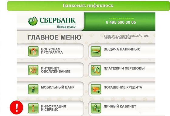 Информация и сервис