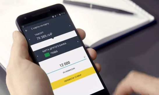 Как перевести деньги с карты Тинькофф на карту Сбербанка через мобильный телефон