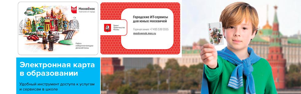 Какие сервисы включает в себя карта Москвенок