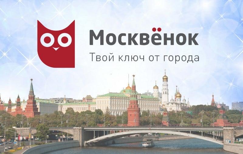 Карта Москвенок фото