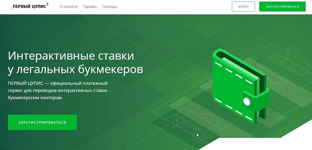 Изображение - Лига ставок вывод денег на карту liga-stavok-1