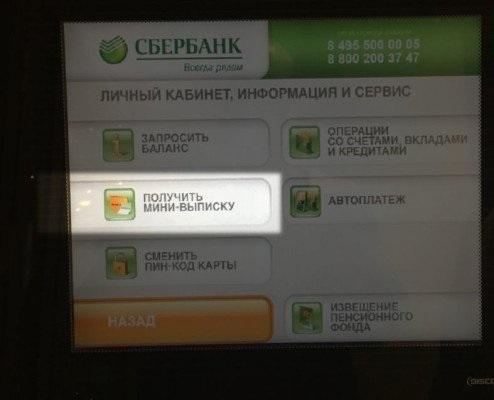 Изображение - Как распечатать чек в сбербанк онлайн через банкомат mini-vypiska