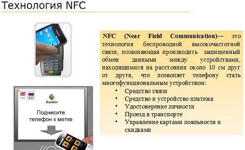 Изображение - Как подключить nfc для платежей сбербанка nfc-1
