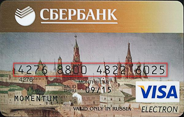 Изображение - Как узнать номер своей карты сбербанка через мобильный банк nomer-karty