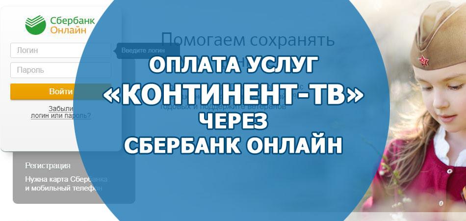 кредит через почта банк онлайн smotrisport tv