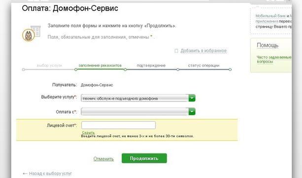 Изображение - Как оплатить домофон через интернет oplata-5