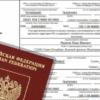 Порядок оплаты госпошлины за паспорт с помощью терминалов Сбербанка