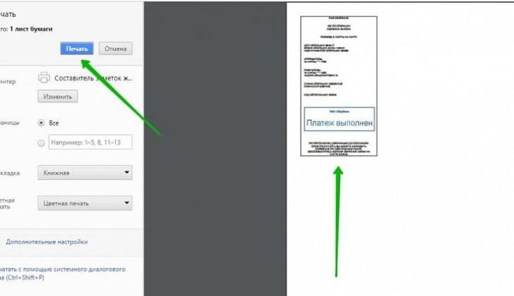 Изображение - Как распечатать чек в сбербанк онлайн через банкомат pechat-1