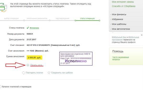 Изображение - Как распечатать чек в сбербанк онлайн через банкомат pechat-2