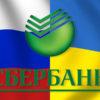 Варианты перевода средств на Украину из России через Сбербанк Онлайн