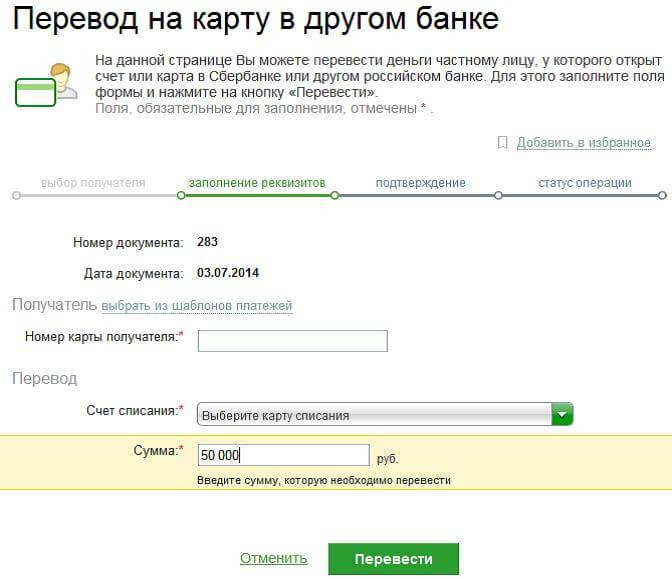 Перевод на карту в другом банке Сбербанк Онлайн