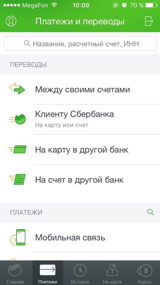 Переводы в мобильном приложении Сбербанка