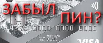 ПИН-код