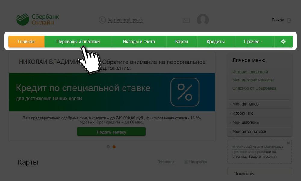 Кредитный договор заключен на сумму не более 15 млн рублей.