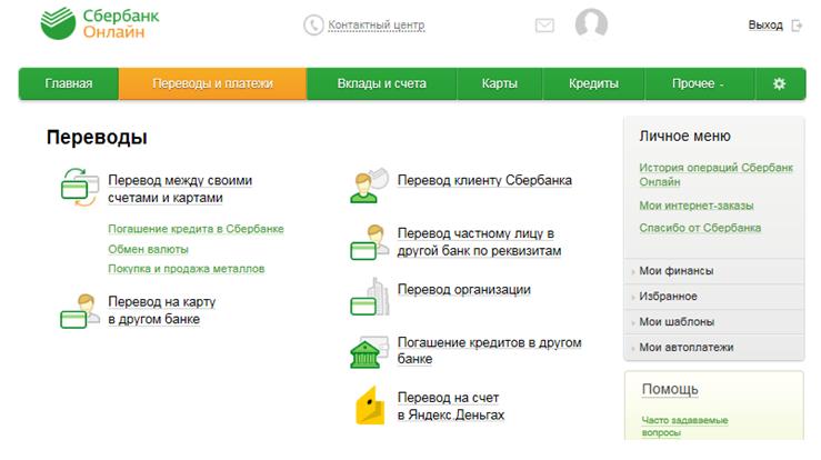 оплатить интернет через онлайн банк final ru личный кабинет займ
