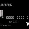 Порядок получения платиновой карты Сбербанка и ее преимущества