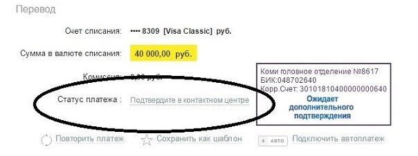 Что значит «Платеж ожидает подтверждения»