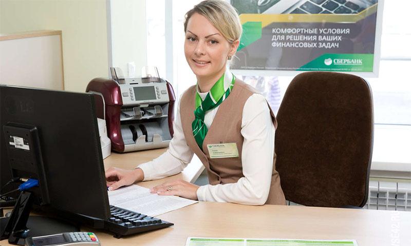 Предоставить документы сотруднику банка