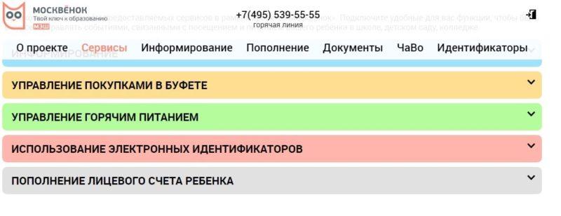 Преимущества использования карты «Москвенок»