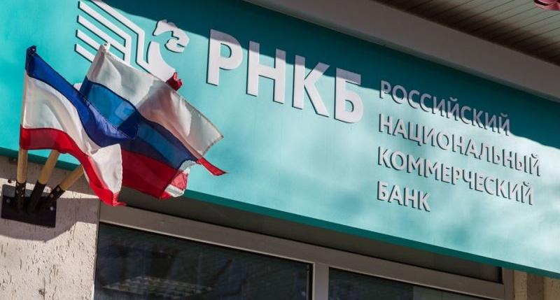 РНКБ банк в России