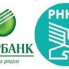 Способы перевода денег со Сбербанка на карту РНКБ МИР в Крым