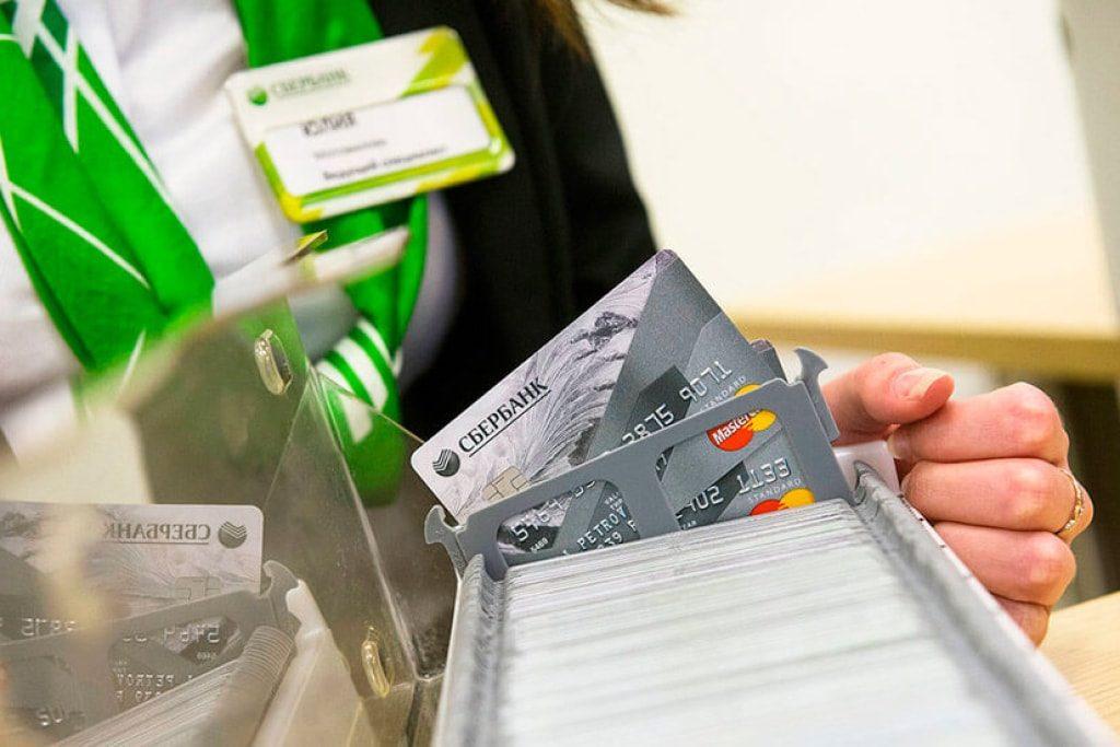 какие документы нужны для оформления банковской карты сбербанк микроклад займ досрочное погашение