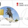 Перевод средств с карты банка Санкт-Петербург на карту Сбербанка: способы и инструкции к ним