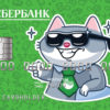 Оплата за интернет «Смайл» через Сбербанк Онлайн и другие инструменты