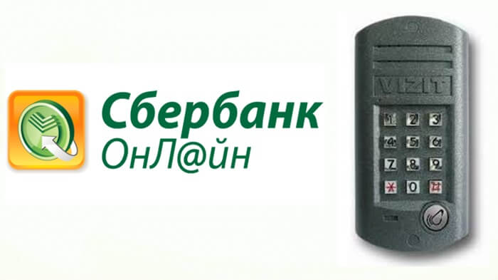 Изображение - Как оплатить домофон через интернет sberbank-14