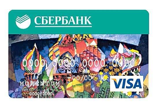 Код на задней стороне банковской карты