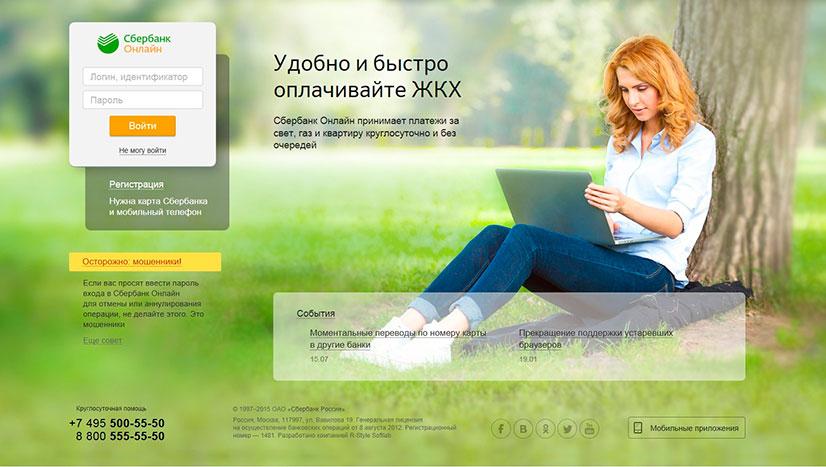 Изображение - Как изменить основную карту в сбербанк онлайн sberbank-2