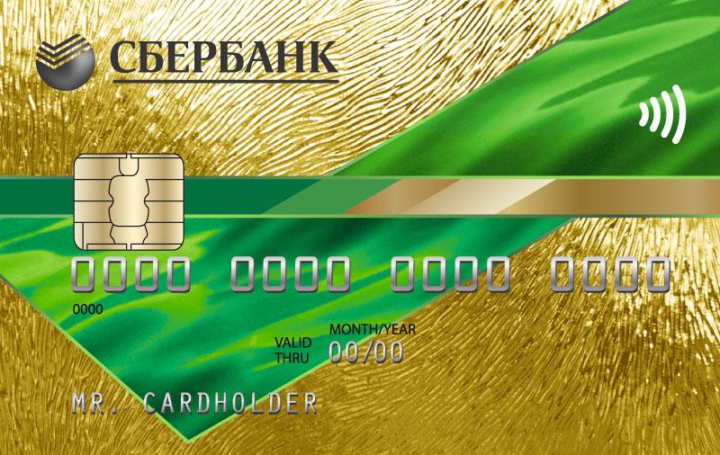 личная кредитная карта сбербанка кредитная