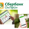 Повтор платежа в Сбербанк Онлайн: преимущества и порядок действий