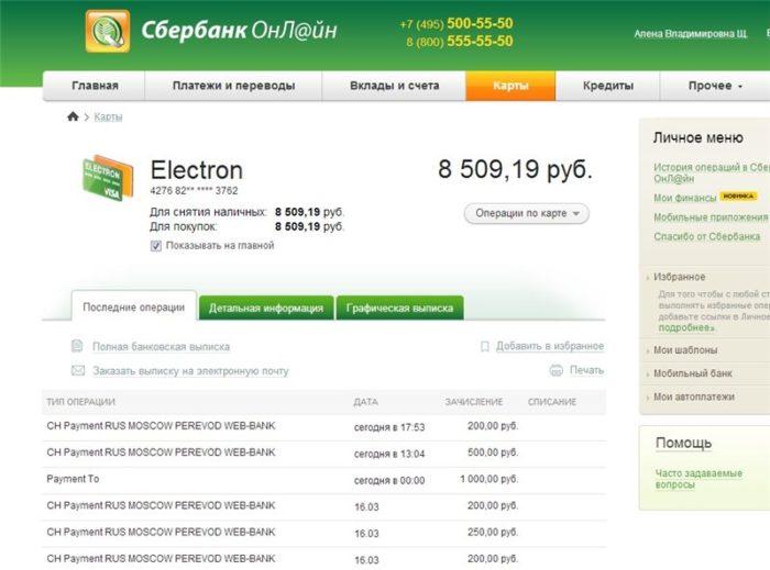 Изображение - Как распечатать чек в сбербанк онлайн через банкомат sberbank-onlajn-8