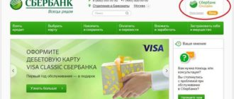 Сбербанк Онлайн